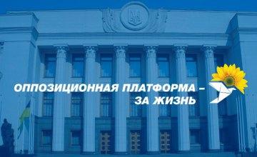 «Оппозиционная платформа - «За життя» требует создать в ВР Комитет по вопросам решения проблем Донецкой и Луганской областей