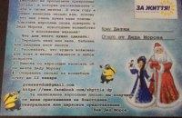 ТОП-5 желаний: о чем просили Деда Мороза взрослые жители Днепра