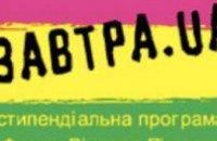 Стартовал общенациональный конкурс Стипендиальной программы «Завтра.UA»