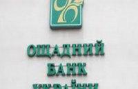 Минфин перечислил «Ощадбанку» 1,5 млн грн