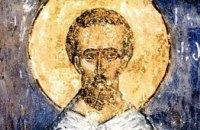 Сегодня православные почитают Мученика Иринарха и святых семи жен