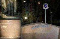 В Днепре вандалы обрисовали памятник Поля (ФОТО)
