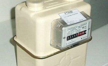 До 1 июля абоненты ОАО «Днепрогаз» могут бесплатно установить газовые счетчики