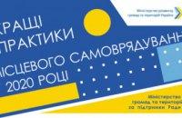 Заявки на конкурс «Лучшие практики местного самоуправления в этом году будут принимать до 25 августа