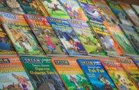 В Центральной городской библиотеке Днепра в рамках благотворительного проекта BookAngel появилось 500 новых детских книг