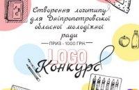 На Днепропетровщине объявили конкурс на лучший логотип Областного молодежного совета