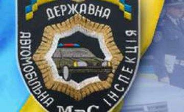 ГАИ Днепропетровска приглашает горожан к сотрудничеству
