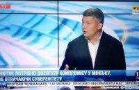 """Сергей Никитин: """"Мир на Донбассе должен достигаться работой, дипломатией и компромиссом без сдачи национального суверенитета"""""""