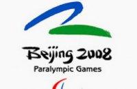 Паралимпиада-2008: день пятый