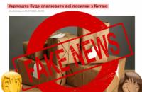 В «Укрпочте» прокомментировали ситуацию со вспышкой коронавируса