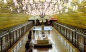Днепропетровский метрополитен может прекратить работу из-за недостатка средств на ремонт