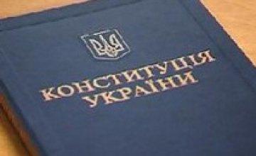 ВО «Свобода» предлагает новый проект Конституции Украины
