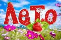 Погода в Днепре 26 июня: тепло и солнечно