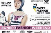 20-22 апреля в Днепре пройдет новый сезон Dnepr Fashion Weekend