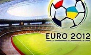 На подготовку Киева к Евро–2012 потратят 27 млрд грн