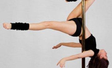 В Днепропетровске пройдет Всеукраинский конкурс по танцам на шесте