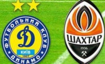Матч между «Динамо» и «Шахтером» состоится 1 мая