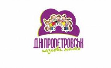 В Днепропетровске создадут 3-томник детских сказок «Днепропетровск – сказочный город»