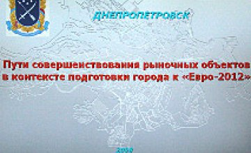 Реформирование рыночных объектов в рамках подготовки к Евро-2012 (ФОТОРЕПОРТАЖ)