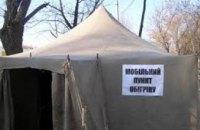 235 стационарных пунктов обогрева начали работу в Днепропетровской области (АДРЕСА)