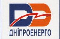 «Днепроэнерго» планирует увеличить выработку электроэнергии на 38% до 2020 года