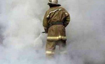 Днепропетровская область утвердила комплекс мероприятий, направленных на снижение количества пожаров