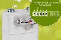 «Дніпрогаз» виконує інвентаризацію переданих клієнтами показань лічильників