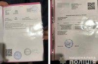 Жительница Кривого Рога продавала справки об отсутствии коронавируса