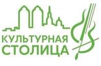 В 2018 году в рамках программы Бориса Филатова «Культурная столица» уже реализовано более 80 масштабных мероприятий