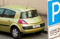 В Днепропетровске на 5 минут можно парковаться бесплатно