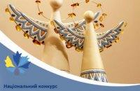 Те, кто творит добрые дела, посоревнуются во всеукраинском конкурсе