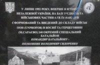 Через год в Днепропетровске появится памятник украинским миротворцам