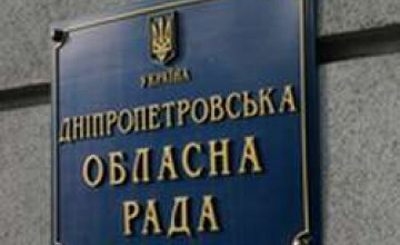 На сессию в Днепропетровский облсовет приехали 2 экс-губернатора области