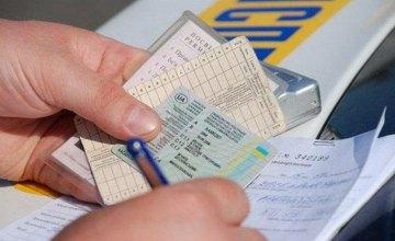 В Украине заработала измененная процедура выдачи водительских прав