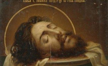Сегодня православные молитвенно чтут усекновение главы Пророка, Предтечи и Крестителя Господня Иоанна