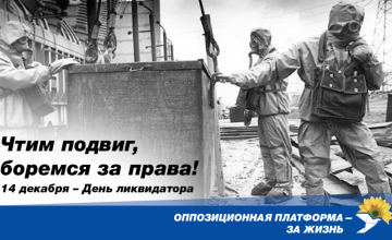«Оппозиционная платформа – За жизнь»: Справедливость в отношении ликвидаторов аварии на ЧАЭС должна быть восстановлена!