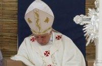 Папа Римский снял с евреев вину за распятие Иисуса Христа