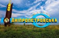 Днепряне просят отменить переименование Днепропетровской области в Сичеславскую