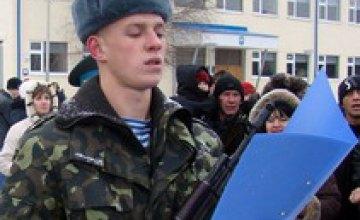 Почти 500 воинов Днепропетровской области пополнили ряды Воздушно-десантных войск Украины