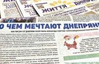 Газета «Життя Дніпра» снова на улицах города: читайте первый выпуск 2020 года