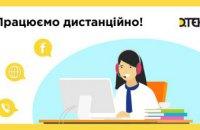 С заботой о здоровье: ДТЭК Днепровские электросети просит клиентов обслуживаться дистанционно