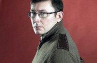 Юрий Луценко освобожден из тюрьмы