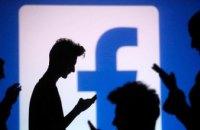 Facebook ввел «санкции» против пользователей из Крыма