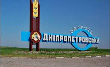 Стало известно, какие организации вошли в «Рух опору Дніпропетровщини»