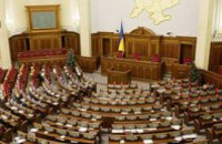 Верховная Рада приняла бюджет на 2009 год