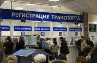 В Украине началась онлайн-регистрация автомобилей