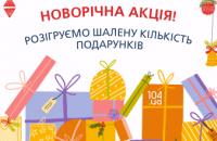 «Дніпрогаз»: розіграш 300 подарунків для споживачів газу