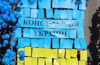 На площади возле ДнепрОГА прошел уникальный флешмоб ко Дню Конституции Украины (ФОТОРЕПОРТАЖ)