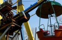 В Днепропетровске закрыли 6 аттракционов