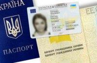 Днепрянам рассказали о нововведениях, связанных с оформлением паспорта гражданина Украины